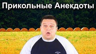 Анекдот про контакты Прикольные и самые смешные анекдоты от Лёвы