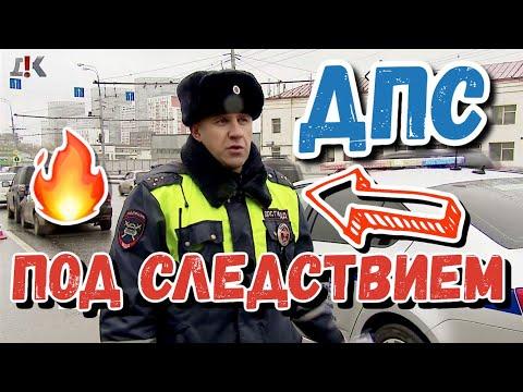 ДПС ПОД СЛЕДСТВИЕМ 🔥 Полиция ответит за преступную халатность 💥 КАМАЗ СБИЛ ЛЮДЕЙ. #дпс #мвд