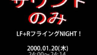 LF+RフライングNIGHT!(OP)」 荘口彰久(そうぐちあきひさ)、八反安未果...