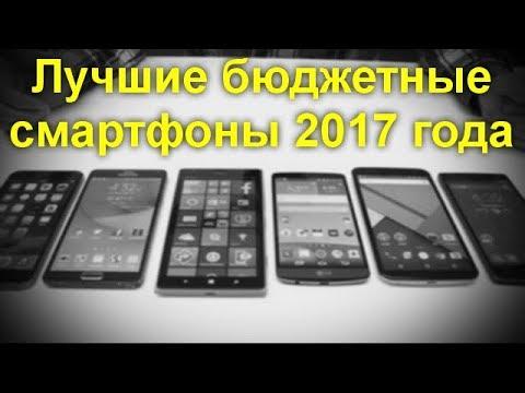 Лучшие бюджетные смартфоны 2017 года