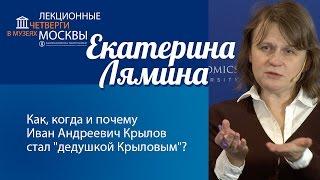 Екатерина Лямина: как, когда и почему Иван Андреевич Крылов стал «дедушкой Крыловым»?