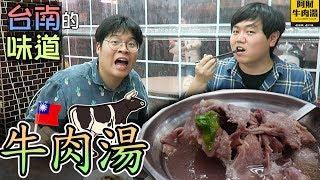 台南的味道,牛肉湯!對超完柔軟的牛肉湯著迷的韓國歐巴