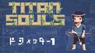 A Cagada do Seculo | Titans Souls - Parte 1 | Gameplay