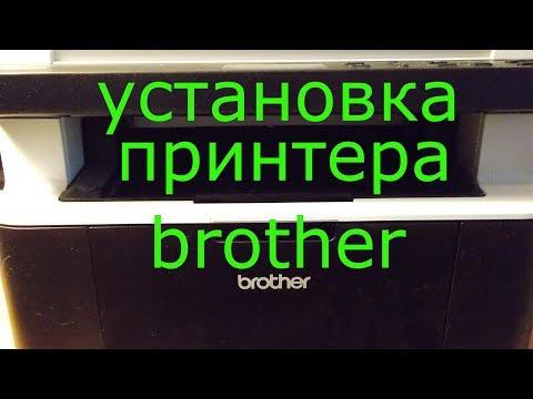 Как установить принтер brother