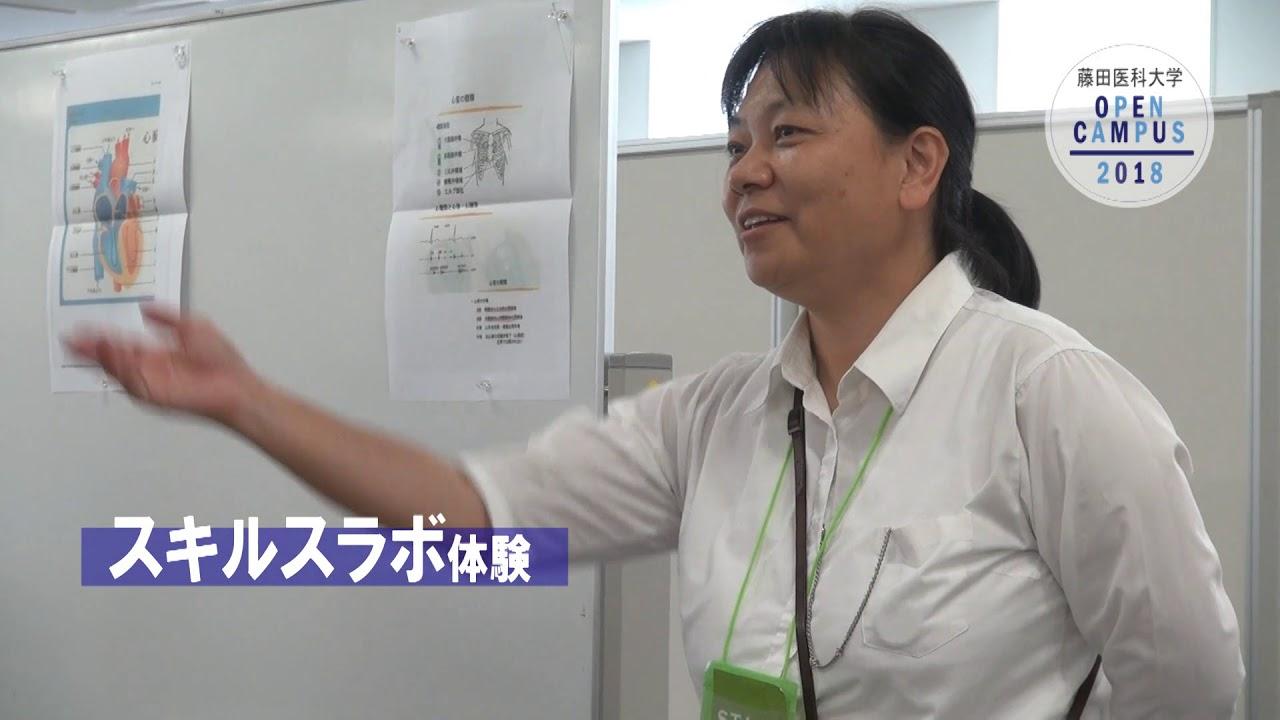 藤田保健衛生大学 偏差値