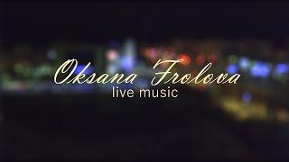 ресторан - METRO, живая музыка - Oksana Frolova