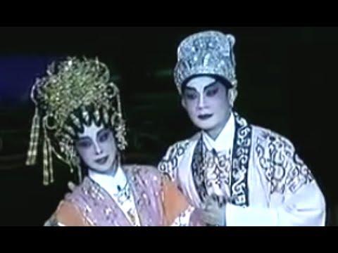 粵劇 李後主之歸天 白慶賢 鄧有銀 cantonese opera