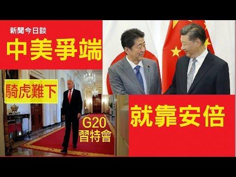 新西兰《新闻今日谈》【中美贸易谈判】G20主办国日本首相安倍对习近平与特朗普会面扮演何种角色? 中国军事科技发展与美国军事科技水平相差有多远? 17062019 | 新西兰华人电视 World TV