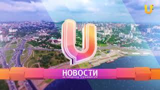 UTV. Новости севера Башкирии за 11 сентября (Бирск, Мишкино, Бураево)