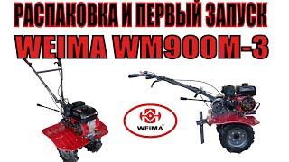 Мотоблок WEIMA WM900M-3 видеообзор, распаковка и ознакомление по услуге #Доверие