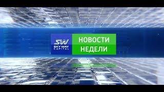 Новости недели SKY WAY CAPITAL 160 выпуск