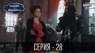 Танька і Володька - 28 серия | Сериал 2016