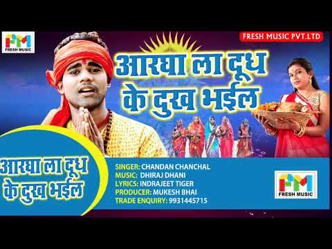 Chandan Chanchal चन्दन चन्चल 2018 का छठ गीत गईया बिसुक गईल Gaiya Bisuk Gail