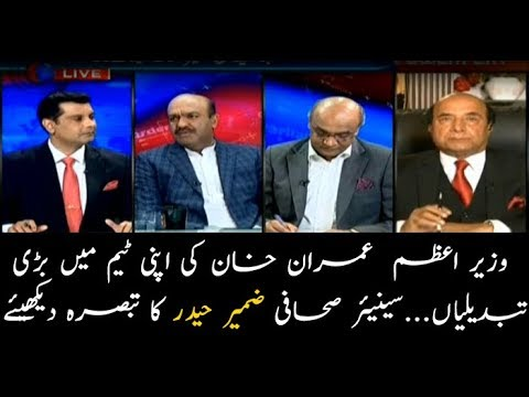 Senior journalist Zameer Haider comments on cabinet reshuffle
