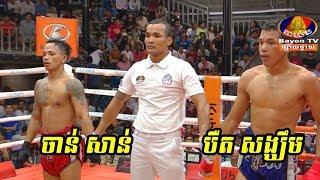 Khmer Fight: Chan San Vs Bird Sangkhim, Bayon TV Boxing, 15/06/2018