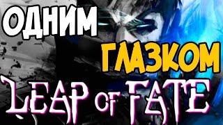 Leap Of Fate Обзор