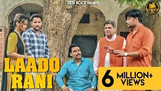 लाडो रानी | Laado Rani | Satish Sehagal | Md Kd | Desi Rock | Latest Haryanvi Songs Haryanavi 2019