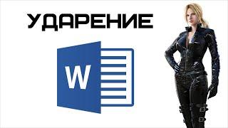 Ударение в Microsoft Word | Complandia