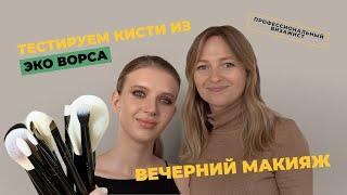 Вечерний макияж глаз Макияж на выпускной Подробный Make Up урок с профессиональным визажистом