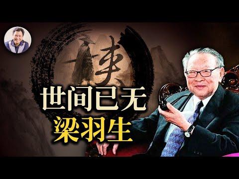 江峰时刻:武侠小说的兴起背後,人们对传统文化、真理、信仰的追求(历史上的今天0122第267期)