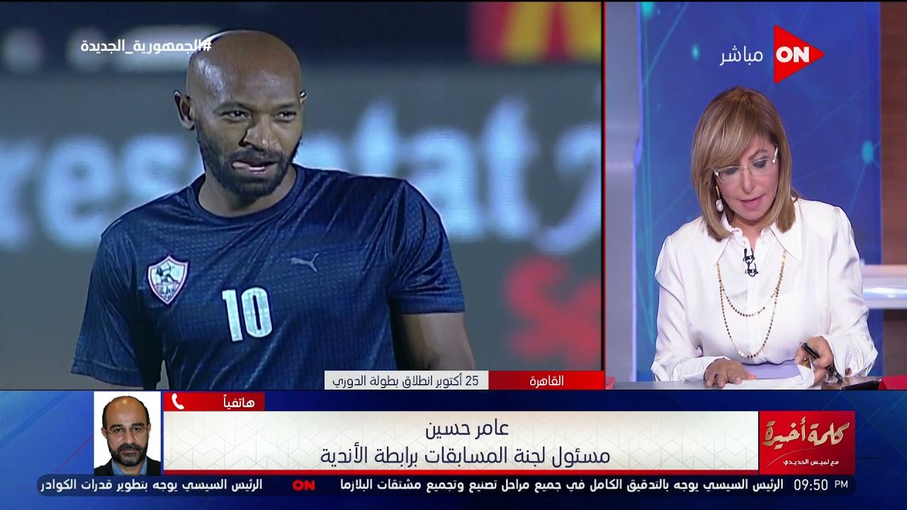 بطولة كرة قدم جديدة.. مسئول لجنة المسابقات يكشف التفاصيل لـ لميس الحديدي: هذا نظام الدوري الجديد  - 23:53-2021 / 9 / 26