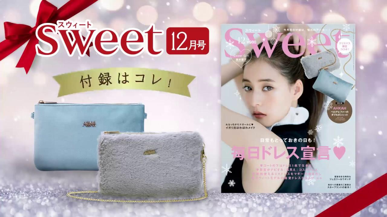2019年12月号|sweet(スウィート)│宝島社の女性ファッション誌