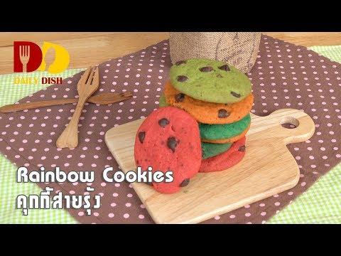 Rainbow Cookies | Bakery | คุกกี้สายรุ้ง - วันที่ 25 Oct 2018