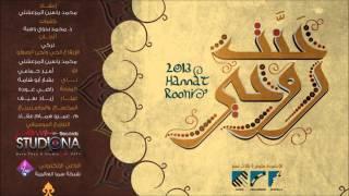 Gambar cover حنت روحي - أداء # محمد ياسين المرعشلي | Samaa Network