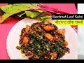 Beetroot Leaf Sabzi||बीटरूट लीफ सब्जी||beetroot leaves recipe