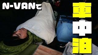 【車中泊】N-VANで快適に寝れるのか検証してみた!