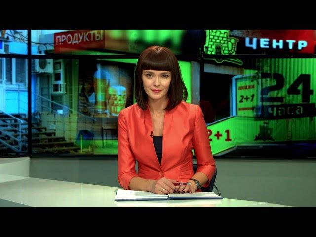 Новости дня 15.11.18 09:00