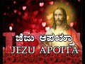 Jezu Apoita Original Song mp3