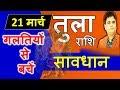 TULA/तुला/LIBRA/Rashi 21 March 2019 Rashifal/Aaj Ka Rashifal/Daily Horoscope/Astro Sachin
