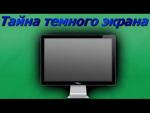 Нет изображения на мониторе. Тайна темного экрана!