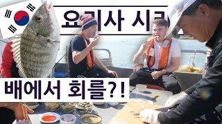 한국 배낚시를 처음 해보고 바로 회를 먹어본 영국요리사는 과연?! 영국 요리사 한국 음식 투어 2탄 12편!!