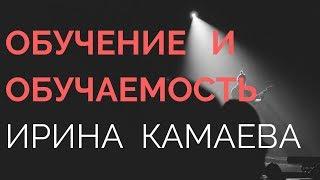 Ирина Камаева. Обучение и обучаемость в психологическом онлайн-словаре