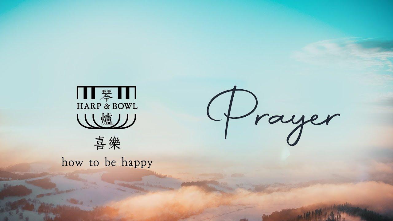 20200811 琴與爐-敬拜禱告 | 喜樂-how to be happy