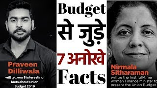 7 Shocking Facts About Union Budget | Budget 2019 | Praveen Dilliwala