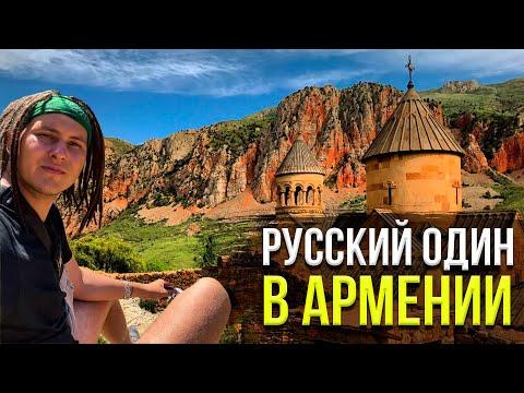 Русский в Армении. Один автостопом в Нораванк. Озеро Севан.