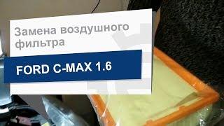 Замена воздушного фильтра Ford 1232496 на Ford C-Max