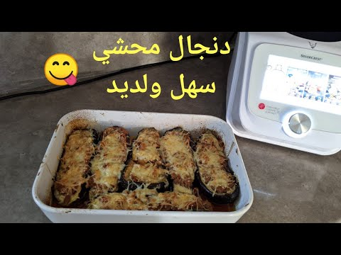 gratin-aubergine-mr-cuisine-connect-صنية-البادنجان-محشي
