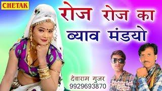 Roj Roj Ka Byaw Mandyo इस गाने ने राजस्थान मैं सबकी धजिया उड़ा कर रख दी है | एक बार जरूर सुने
