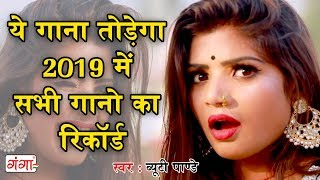 ये गाना तोड़ेगा 2019 में सभी गानों का रिकॉर्ड Beauty Pandey Bhojpuri Song Bhartar Ke Bina