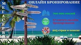 Сервис онлайн бронирования отелей. Обзор сайта.