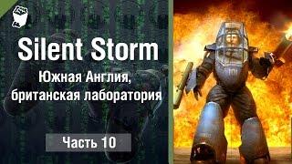 Silent Storm прохождение за страны ОСИ #10, Южная Англия, британская лаборатория