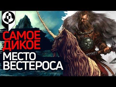 СКАГОС - самое опасное место Вестероса\Игры престолов