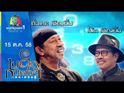 Lucky Number | ถั่วแระ เชิญยิ้ม - โน๊ต เชิญยิ้ม | 15 ต.ค. 58 Full HD