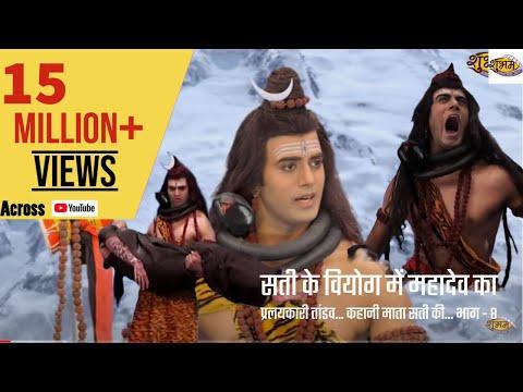सती के वियोग में महादेव का प्रलयकारी तांडव... कहानी माता सती की... भाग - 8 thumbnail