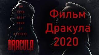 Фильм Дракула 2020 Любителям Драмы и ужасов  Анонс кино выходного дня.  Смотреть в HD!