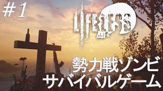 【Lifeless】実況プレイ #1「勢力戦ゾンビサバイバルゲーム」 【DAYZ&H1Z1】